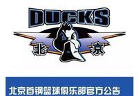 北京首鋼籃球俱樂部官方公告