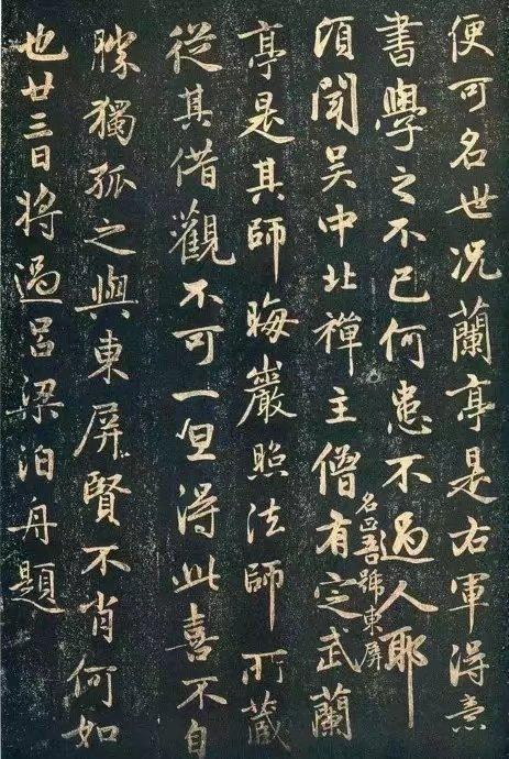 趙孟頫《蘭亭十三跋》欣賞