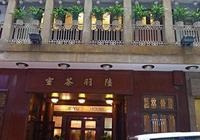 香港必吃最有名的,陸羽茶室