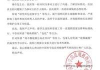 中國科學院昆明植物研究所為網絡失實謠傳闢謠