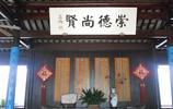 旅途中的風景:東山雕花樓在江南的現代建築中,僅此一例