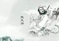 道教的創始人張道陵!