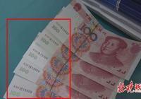 北京近期接數十起假幣報警,老人更易中招,警方打掉兩個團伙
