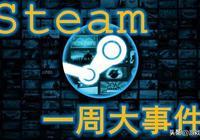 Steam一週大事件:遊戲15億眾籌或被老闆敗光,G胖重視中國玩家
