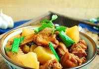 土豆燒雞塊怎麼做才好吃?