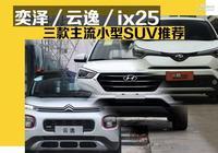 奕澤/雲逸/ix25 三款主流小型SUV推薦