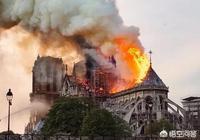 巴黎聖母院被燒,為什麼會惹那麼多國人沉痛?