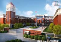市直初中名校——臨沂第三十五中學即將入駐河東 高清效果圖曝光