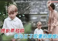英國喬治王子敢在小姨的婚禮上發脾氣, 王子果然霸氣外露