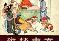 """《綠林青天》:中國古代版的義俠""""佐羅""""(朝花美術出版社出版)"""