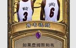 NBA英雄傳——NBA和爐石傳說的有機結合