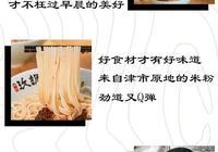 湘江世紀城的這家店靠一碗正宗的津市米粉征服了眾多粉民的心!