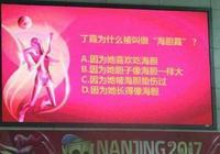 """中國女排主二傳丁霞為啥外號叫""""海膽霞""""?"""