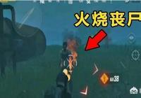 《刺激戰場》喪屍模式上線,裡面火焰槍和加特林如何獲得?威力如何?