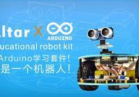 Altair 不僅是Arduino學習套件 還是智能機器人!