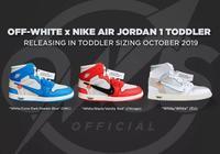 球鞋信息   OW x AJ 1童鞋即將登場,350 V2 新配色發售消息公佈