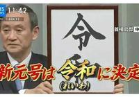 張衡在日本推特火了,新年號說不再從中國典籍找,卻還是逃不過!