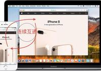 Mac 蘋果機使用:iPhone 和 Mac 搭配有哪些妙用?