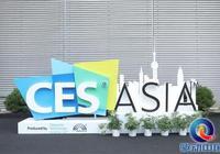 聚焦CES Asia2017:人工智能嶄露頭角