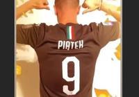 AC米蘭官方:皮亞特克下賽季將穿9號球衣