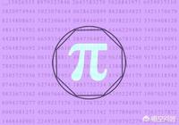 目前圓周率已經達到10萬億位了,為何超級電腦還在不停地計算圓周率?計算圓周率有什麼用處?