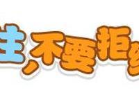 """景紹宗:我把""""兒童遊戲""""當孩子"""