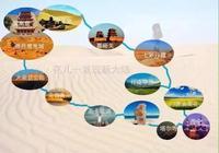 我跟朋友打算7月底去甘肅、青海玩7天,有好的建議嗎?