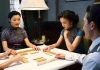 40歲以後的女人,為什麼喜歡打麻將