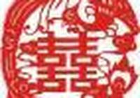 精美的中國剪紙藝術