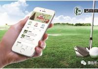 高爾夫球賽事背後的影響