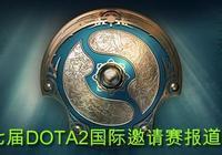 TI7第四日綜述:Liquid將代表世界挑戰中國