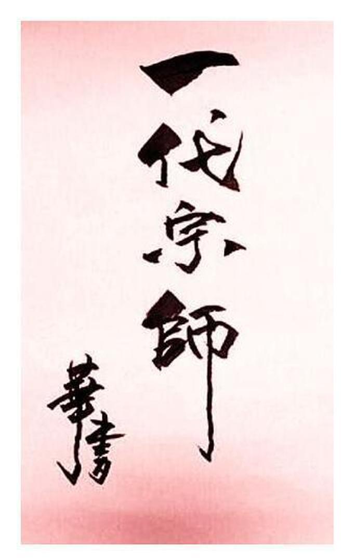 成龍大哥稱羨慕劉德華寫得一手好字,對比兩人的書法,我贊同大哥