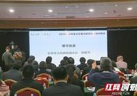 長沙市重點會展引進項目招商對接會在北京舉辦