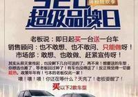 東風標緻經銷商面臨巨大生存壓力,國五車促銷買一送一