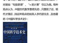 中國數學與世界數學