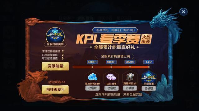 王者榮耀:官方預告全新聖鬥士皮膚上線,KPL榮耀播報開放領取