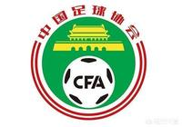 中國足協的目標是什麼?