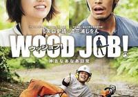 日本鄉村電影推薦