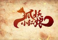 《狐妖小紅娘》——故事背景