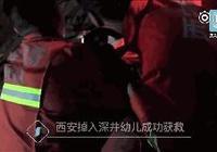 西安一幼兒掉入深井十小時 救援人員掘地十餘米救出