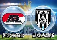 競彩足球週二012荷甲:阿爾克馬爾vs赫拉克勒斯