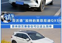 試駕英菲尼迪QX50 一款純正日系豪華SUV開起來如何