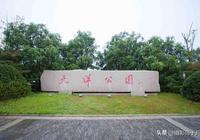天祥公園,為紀念民族英雄文天祥而建