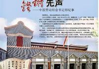 鏗鏘先聲——中國勞動組合書記部記事