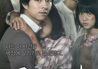 你沒有看過的十部高分韓國電影