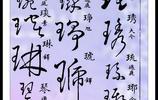 草書經典中的經典「漢至明歷代名家草書真跡」大彙總第五集