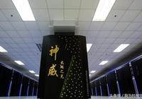 美國為了在超算領域趕超中國?美國能源部居然和這六家高科技公司聯合研發超級計算機!