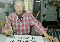 60歲始練書法,90歲憑一手楷書入中書協:人生永遠沒有太晚的開始