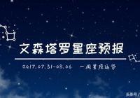 文森塔羅星座周運(7.31—8.06)