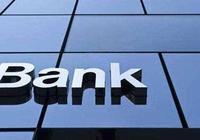 如何進入銀行中後臺崗位工作?